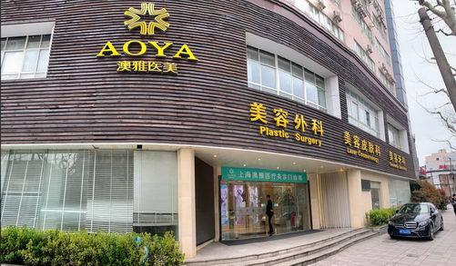 上海澳雅医疗美容门诊部好不好,澳雅塑造微整形典范