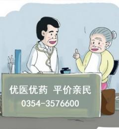 晋中四院寿阳分院看妇科病怎么样 收费贵不贵