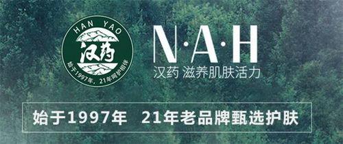 汉药NAH引领药妆潮流,输出中国药妆的智慧模式