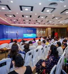 首届中医文化与身心健康国际论坛圆满落幕