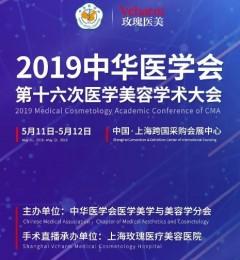 上海玫瑰荣膺第十六次医学美容学术大会――手术演示直播单位
