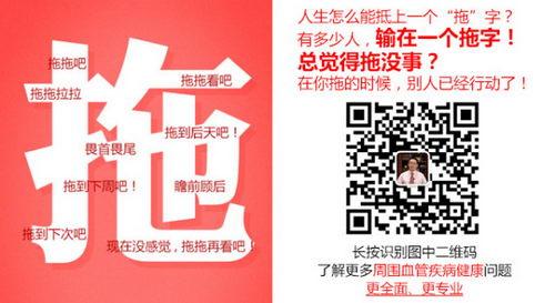 刘继前教授 不把糖尿病放在心上,产生并发症可能要截肢