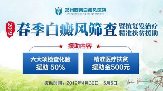 郑州西京白癜风春季筛查暨精准扶贫治疗援助开启 陪你一起过五一