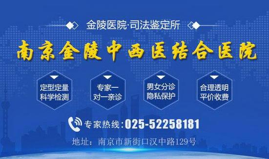南京尖锐湿疣医院 老婆让我去南京金陵中西医结合医院检查治疗