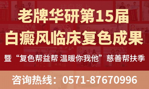浙江杭州有哪家医院治疗白癜风比较好?老牌华研值得信赖