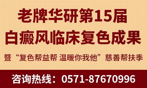 杭州华研白癜风医院靠谱吗?患者信赖值得相信的品牌