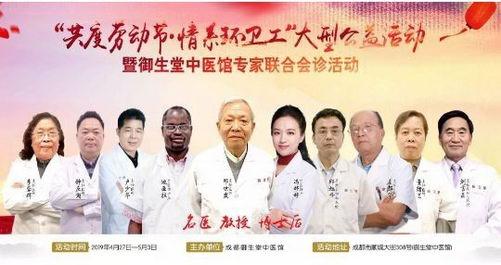 成都御生堂五一劳动节送五重大礼并邀名医专家联合会诊