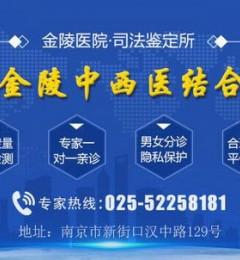 南京金陵中西医结合医院五一假期不放假,专家正常接诊!