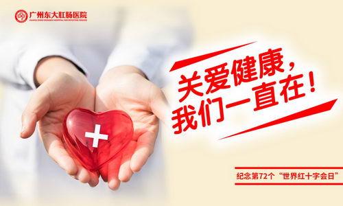 广州东大医院 世界红十字会日:关爱生命,重视肛肠健康!