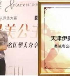 天津伊美尔成为圣科医美Princess™公主玻尿酸全国不良事件预防处理联盟医院