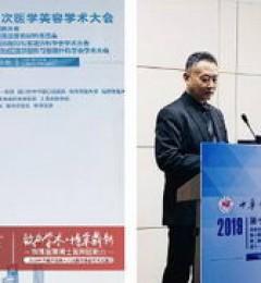 上海玫瑰圆满收官第十六次医学美容学术大会――手术演示直播单位