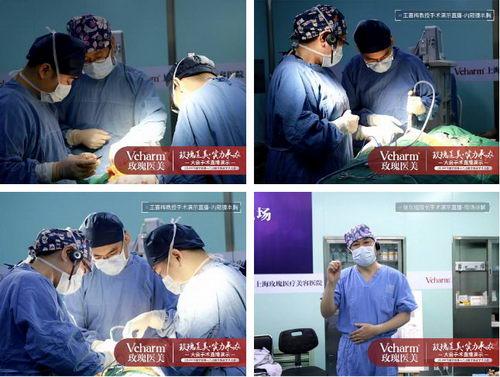 上海玫瑰圆满收官2019中华医学会医学美容学术大会手术直播!