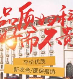 郑州美中商都妇产医院 为患者提供温馨服务和高品质医疗