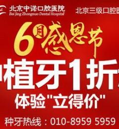 北京种植牙怎么选择种植牙 北京种植牙怎么选择