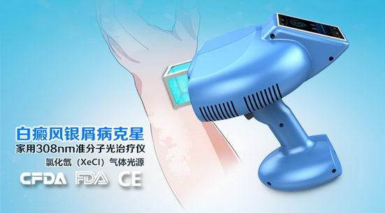 治疗白癜风的家庭光疗利器——半岛家用308nm准分子光治疗仪