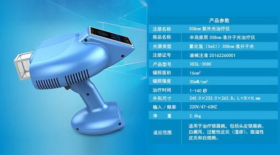 治疗白癜风的家庭光疗利器――半岛家用308nm准分子光治疗仪
