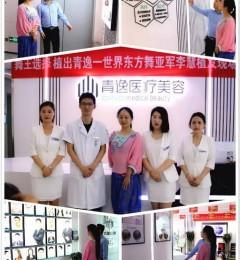 东方舞亚军李慧已抵达深圳青逸植发,6月7日植发直播正式开播!