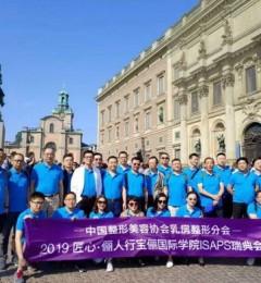 中国仅20余名贵州只一位!瑞典国际医疗整形学术大会――利美康