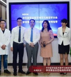 李世荣教授莅临上海玫瑰医疗美容医院参观指导