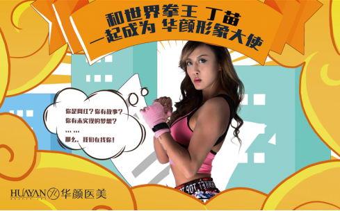 世界拳王丁苗空降杭州华颜医疗美容形象大使选拔大赛