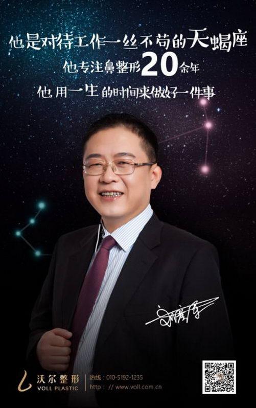 刘彦军表明北京沃尔整形的发展方向