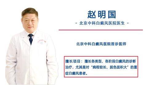 赵明国主任回答患上白癜风如何自我调理