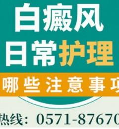 杭州华研白癜风医院正规吗?祛白路上我们一直在努力