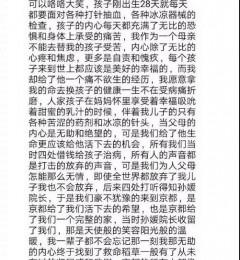 中国最小WAS综合征移植患儿母亲:感谢北京京都儿童医院给了我一个完整的家!