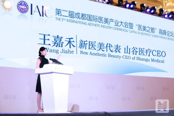 山谷医疗王嘉禾:安全是医美行业的根本