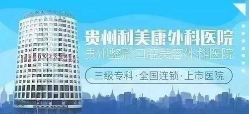 """贵州利美康丰胸怎么样?鲁天宇教授领衔巅""""丰""""时刻!"""