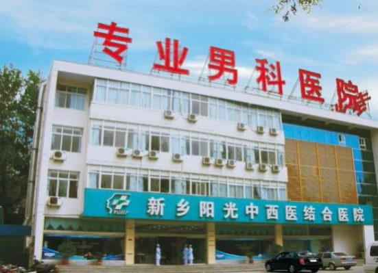 新乡阳光医院怎么样―树立特色品牌 缔造精品医院