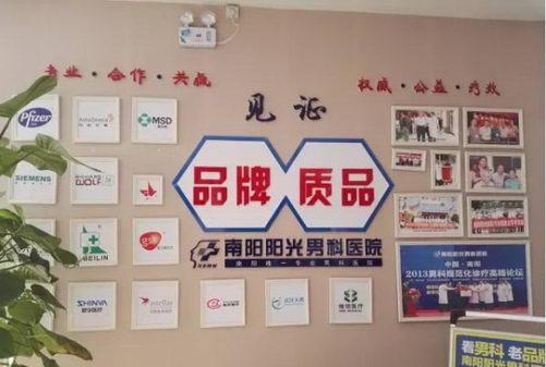 南阳阳光男科医院收费――正规平价看病放心