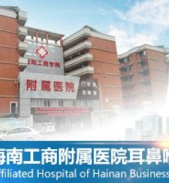 海口耳鼻喉医院_海南工商附属医院