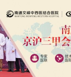 南通文峰中西医结合医院做无痛人流好不 口碑皆佳的好医院