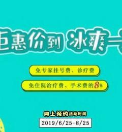 """""""钜惠价到""""郑州长峰医院暑期优惠活动让您""""冰爽一夏""""!"""