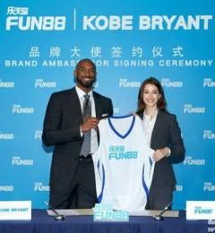 传奇巨头携手震惊国际篮坛巨星科比布莱恩首度为乐天堂代言人