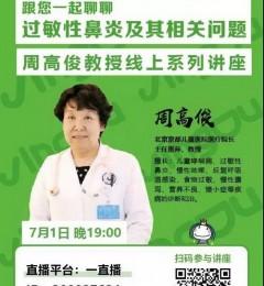 北京京都儿童医院周高俊教授,为您解锁家长们最关注的的儿童过敏性鼻炎!