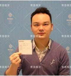 想做植发怕失败? 别担心!看看广州青逸植发医院的真人案例