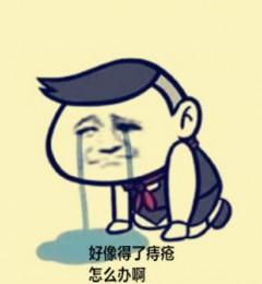 """广州东大肛肠医院评价 对于""""痔疮之恋""""不要凭感觉谈!"""