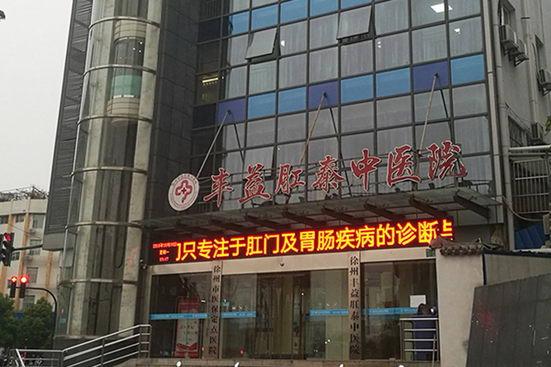 徐州丰益肛泰中医院专病专治,打造一流肛肠医院