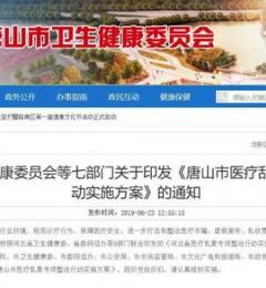 唐山金荣整形修复技术交流论坛于6月27日胜利召开!