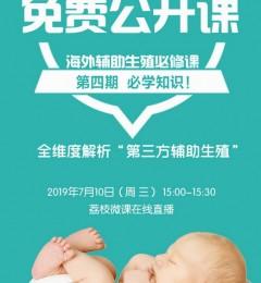 WFI美国试管婴儿中心邀您观看免费公开课