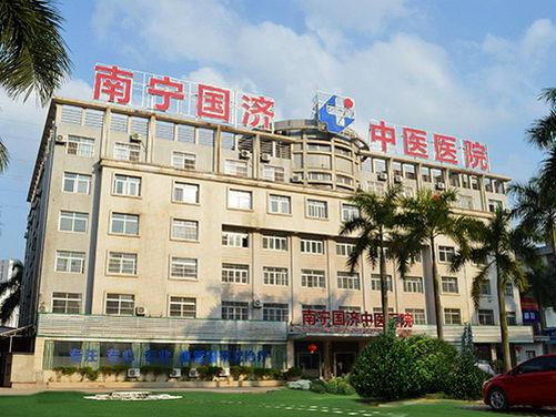 """南宁国济中医医院,微笑服务从""""心""""做起"""