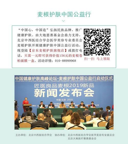 麦根护肤中国公益行正式启动