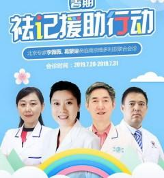 2019・南京维多利亚美容医院暑期祛胎记援助行动