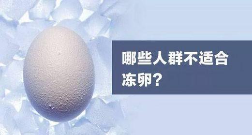 【冻卵说】冻不住青春,还谈什么未来?