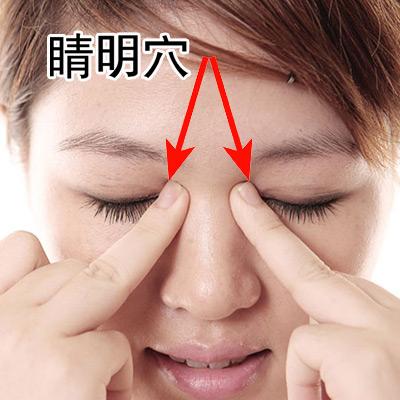 视力模糊看不清 按揉睛明穴 眼晴越按越明亮