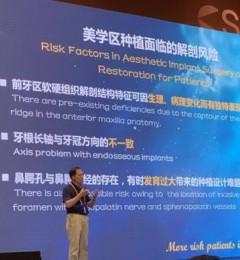 中国口腔种植领军人黄远亮应邀出席第十一次全国口腔种植学术大会