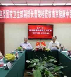 原国家卫生部副部长曹荣桂莅临南京脑康中医院指导工作