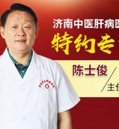 【世界肝炎日】国务院特殊津贴专家陈士俊坐诊济南中医肝病医院